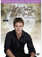 ヴァンパイア・ダイアリーズ <セカンド・シーズン> Vol.8
