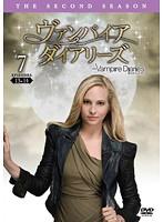 ヴァンパイア・ダイアリーズ <セカンド・シーズン> Vol.7