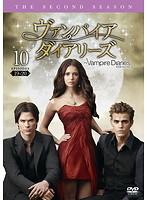 ヴァンパイア・ダイアリーズ <セカンド・シーズン> Vol.10