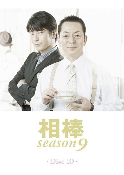 相棒 season 9 Vol.10