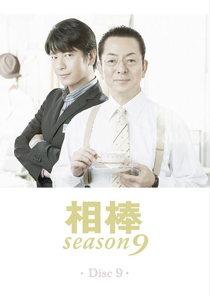 相棒 season 9 Vol.9