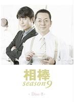 相棒 season 9 Vol.8