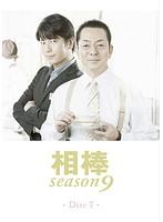 相棒 season 9 Vol.7