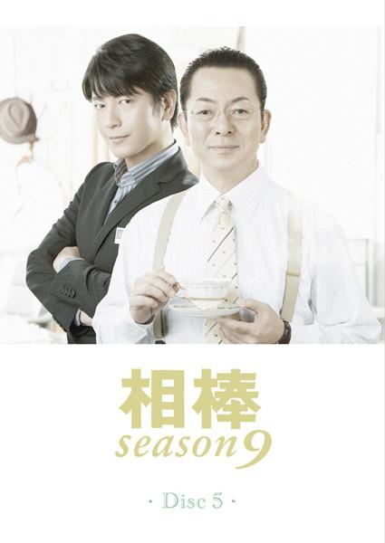 相棒 season 9 Vol.5