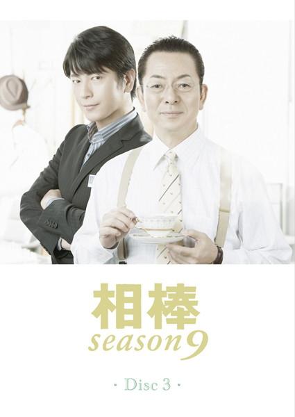 相棒 season 9 Vol.3