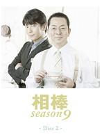 相棒 season 9 Vol.2