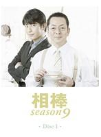 相棒 season 9 Vol.1