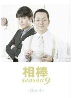 相棒 season 9 Vol.4