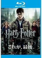 ハリー・ポッターと死の秘宝 PART2 (ブルーレイディスク)