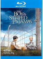 縞模様のパジャマの少年 (ブルーレイディスク)