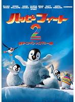 ハッピー・フィート 2 踊るペンギンレスキュー隊