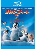 ハッピー・フィート 2 踊るペンギンレスキュー隊 (ブルーレイディスク)