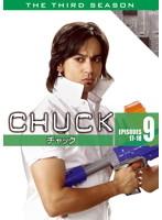 CHUCK/チャック 〈サード・シーズン〉 9