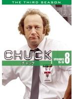 CHUCK/チャック 〈サード・シーズン〉 8