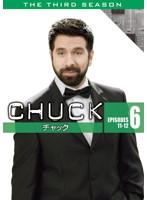 CHUCK/チャック 〈サード・シーズン〉 6
