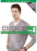 CHUCK/チャック 〈サード・シーズン〉 4