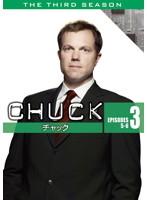CHUCK/チャック 〈サード・シーズン〉 3