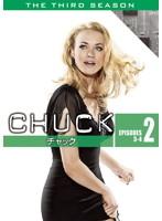 CHUCK/チャック 〈サード・シーズン〉 2
