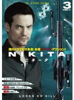 NIKITA/ニキータ <セカンド・シーズン> 3