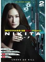 NIKITA/ニキータ <セカンド・シーズン> 2