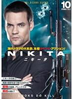 NIKITA/ニキータ <セカンド・シーズン> 10