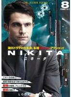 NIKITA/ニキータ <セカンド・シーズン> 8