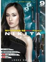 NIKITA/ニキータ <セカンド・シーズン> 9