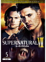 SUPERNATURAL スーパーナチュラル VII <セブンス・シーズン> Vol.5