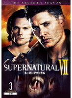SUPERNATURAL スーパーナチュラル VII <セブンス・シーズン> Vol.3