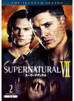 SUPERNATURAL スーパーナチュラル VII <セブンス・シーズン> Vol.2