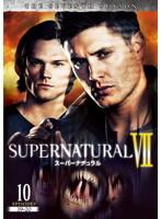 SUPERNATURAL スーパーナチュラル VII <セブンス・シーズン> Vol.10