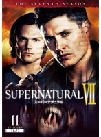 SUPERNATURAL スーパーナチュラル VII <セブンス・シーズン> Vol.11
