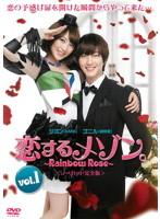 恋するメゾン。〜Rainbow Rose〜<ノーカット完全版> 1