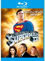 スーパーマンIV 最強の敵 (ブルーレイディスク)