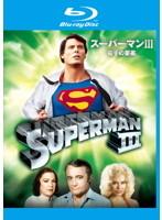 スーパーマンIII 電子の要塞 (ブルーレイディスク)