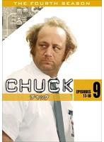 CHUCK/チャック 〈フォース・シーズン〉 9