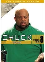 CHUCK/チャック 〈フォース・シーズン〉 8