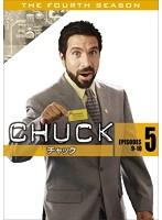 CHUCK/チャック 〈フォース・シーズン〉 5