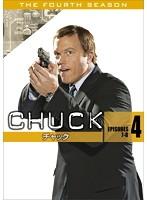 CHUCK/チャック 〈フォース・シーズン〉 4