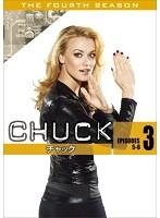 CHUCK/チャック 〈フォース・シーズン〉 3
