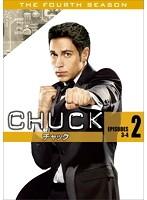 CHUCK/チャック 〈フォース・シーズン〉 2