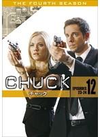 CHUCK/チャック 〈フォース・シーズン〉 12