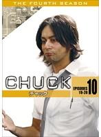 CHUCK/チャック 〈フォース・シーズン〉 10