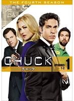 CHUCK/チャック 〈フォース・シーズン〉 1