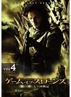 ゲーム・オブ・スローンズ 第一章:七王国戦記 Vol.4