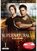 SUPERNATURAL スーパーナチュラル エイト・シーズン Vol.1