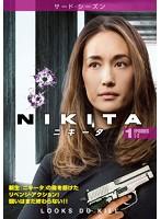 NIKITA/ニキータ <サード・シーズン> Vol.1
