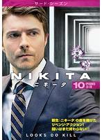 NIKITA/ニキータ <サード・シーズン> Vol.10