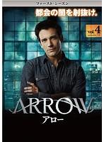 ARROW/アロー<ファースト・シーズン> Vol.4