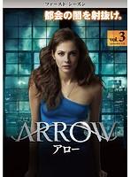 ARROW/アロー<ファースト・シーズン> Vol.3